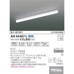 コイズミ照明U&Dシリーズキッチンベースライト[LED昼白色]AH45467L|terukuni