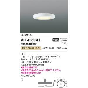 コイズミ照明薄型シーリングライト[LED電球色][ファインホワイト]AH45694Lあすつく terukuni