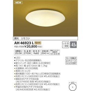 AH46923L 調光タイプ  和風シーリングライト [LED電球色][〜4.5畳] コイズミ照明|terukuni
