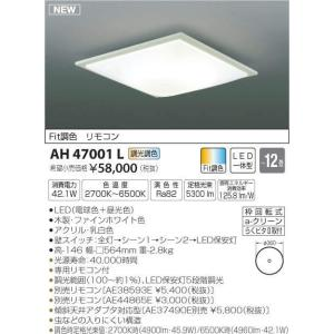 AH47001L SQUOOD スクード Fit調色 調光・調色タイプ シーリングライト [LED昼光色〜電球色][〜12畳] コイズミ照明|terukuni