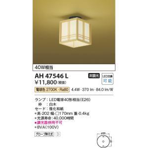 AH47546L   和風小型シーリングライト [電球色][LED][白熱球60W相当] あすつく コイズミ照明|terukuni