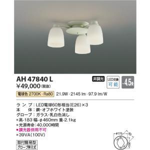 シャンデリアPREZZO プレッツオシャンデリア[LED電球色][〜4.5畳]AH47840L|terukuni
