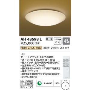 コイズミ照明和風LEDシーリングライト[リモコン付][〜4.5畳][電球色][調光]AH48698Lあすつく|terukuni