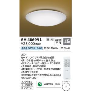 コイズミ照明和風LEDシーリングライト[リモコン付][〜4.5畳][昼白色][調光]AH48699Lあすつく|terukuni