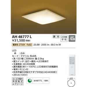 コイズミ照明和風LEDシーリングライト[リモコン付][〜4.5畳][電球色][調光]AH48777Lあすつく|terukuni