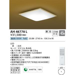 コイズミ照明和風LEDシーリングライト[リモコン付][〜4.5畳][昼白色][調光]AH48778Lあすつく|terukuni