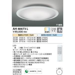 コイズミ照明LEDシーリングライト[リモコン付][〜8畳][昼光色][電球色][調光][調色]AH48873Lあすつく|terukuni