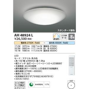 コイズミ照明LEDシーリングライト[リモコン付][〜8畳][昼光色][電球色][調光][調色]AH48924Lあすつく|terukuni
