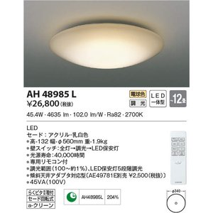 コイズミ照明LEDシーリングライト[リモコン付][〜12畳][電球色][調光]AH48985Lあすつく|terukuni