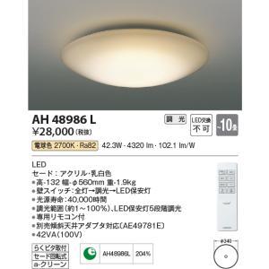 シーリングライトLEDシーリングライト[リモコン付][〜10畳][電球色][調光]AH48986Lあすつく|terukuni