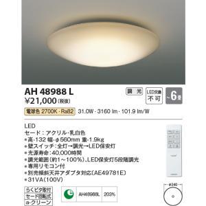 シーリングライトLEDシーリングライト[リモコン付][〜6畳][電球色][調光]AH48988Lあすつく|terukuni