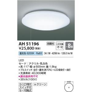 コイズミ照明プルスイッチ付LEDシーリングライト[〜8畳][昼光色][段調光]AH51196あすつく|terukuni