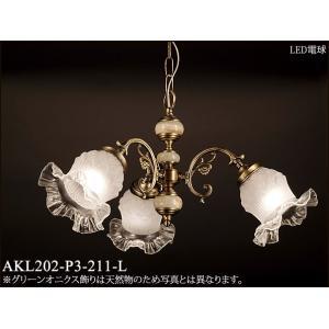 AKL202-P3-211-L NewMoonLightOnix ムーンライトオニクスシリーズ 211ガラス3灯 チェーン吊シャンデリア [LED電球色] アカネライティング terukuni