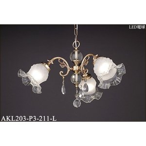 AKL203-P3-211-L KIKU C3ゴールドシリーズ スペイン製3灯 チェーン吊シャンデリア [LED電球色] アカネライティング|terukuni