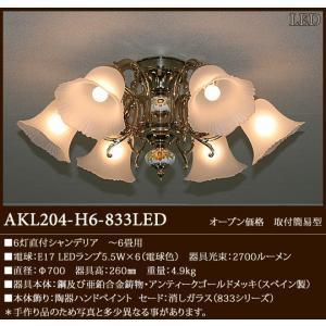 シャンデリアスペイン製SeriesA陶器 833ガラス6灯直付シャンデリア [LED電球色][〜6畳]AKL204-H6-833LED|terukuni