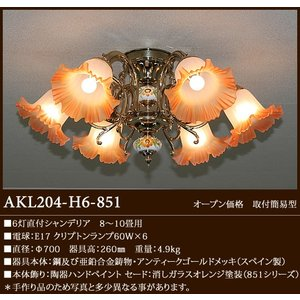 AKL204-H6-851 アカネライティング スペイン製SeriesA 陶器 851ガラス6灯 直付シャンデリア  [白熱灯][8〜10畳]|terukuni