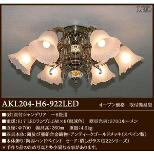 シャンデリアスペイン製SeriesA陶器 922ガラス6灯直付シャンデリア [LED電球色][〜6畳]AKL204-H6-922LED|terukuni