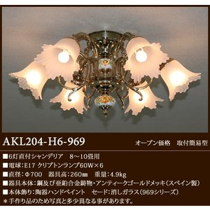 シャンデリアスペイン製SeriesA陶器 969ガラス6灯直付シャンデリア [白熱灯][8〜10畳]AKL204-H6-969|terukuni