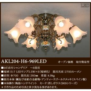シャンデリアスペイン製SeriesA陶器 969ガラス6灯直付シャンデリア [LED電球色][〜6畳]AKL204-H6-969LED|terukuni