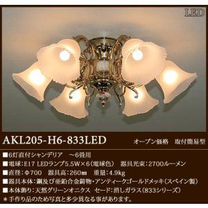シャンデリアスペイン製SeriesAグリーンオニクス 833ガラス6灯直付シャンデリア [LED電球色][〜6畳]AKL205-H6-833LED|terukuni