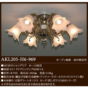 シャンデリアスペイン製SeriesAグリーンオニクス 969ガラス6灯直付シャンデリア [白熱灯][8〜10畳]AKL205-H6-969|terukuni