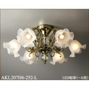 シャンデリアガラスボール252ガラス6灯シャンデリア[LED電球色][〜6畳]AKL207H6-252-L|terukuni