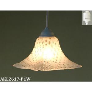 AKL2617-P1W わけありセール! イタリア製プラグタイプ コード吊ペンダント [白熱灯] アカネライティング|terukuni