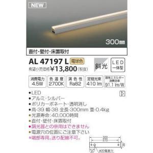 コイズミ照明ON-OFFタイプ間接照明ラインライト[LED電球色]AL47197L terukuni