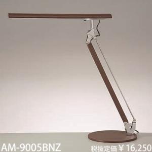 AM-9005BNZ 木目調  デスクスタンド [LED] 東京メタル工業|terukuni