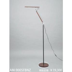 AM-9005FBNZ   フロアタイプタスクライト [LED] 東京メタル工業|terukuni