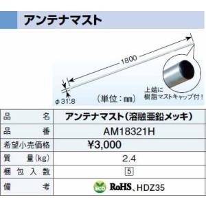 パナソニックアンテナマスト31.8mm 1800mmAM18321Hあすつく|terukuni