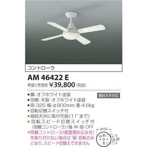 AM46422E R-シリーズ φ900mm シーリングファン [灯具なし][コントローラー付] コイズミ照明|terukuni