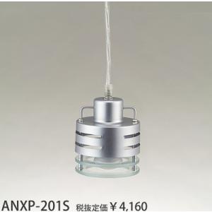 ANXP-201S 東京メタル工業   コード吊ペンダント [白熱灯]|terukuni