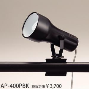 クリップライト黒クリップライト[蛍光灯昼光色]AP-400PBK|terukuni
