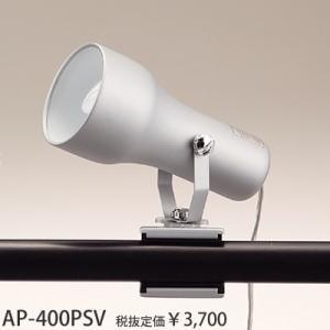 クリップライト銀クリップライト[蛍光灯昼光色]AP-400PSV|terukuni