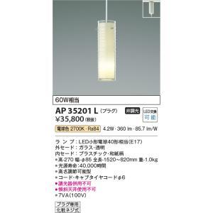 AP35201L 奥隙  プラグタイプコード吊ペンダント [LED電球色] コイズミ照明|terukuni