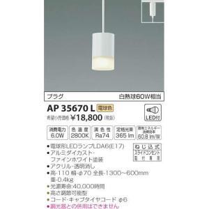 AP35670L   プラグタイプコード吊ペンダント [LED電球色] コイズミ照明|terukuni