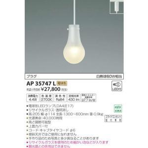 配線ダクトレール用ペンダントR+ アールプラスプラグタイプコード吊ペンダント[LED電球色]AP35747L|terukuni