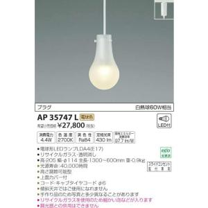 AP35747L R+ アールプラス  プラグタイプコード吊ペンダント [LED電球色] コイズミ照明|terukuni