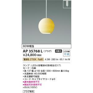 AP35768L 磁器  プラグタイプコード吊ペンダント [LED電球色] コイズミ照明|terukuni