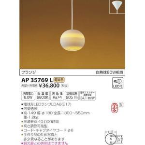 ペンダントライトとことわ和敬清寂透陽 すかしび和風コード吊ペンダント[LED電球色]AP35769L