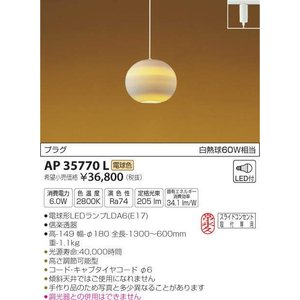 AP35770L とことわ 和敬清寂透陽 すかしび 和風プラグタイプコード吊ペンダント [LED電球色] コイズミ照明|terukuni