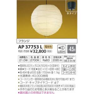 AP37753L 提灯 ちょうちん  和風コード吊ペンダント [LED電球色][〜4.5畳] コイズミ照明 terukuni
