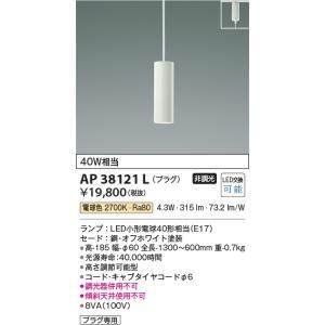 AP38121L   プラグタイプコード吊ペンダント [LED電球色] コイズミ照明|terukuni