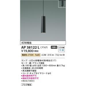 AP38122L   プラグタイプコード吊ペンダント [LED電球色] コイズミ照明|terukuni