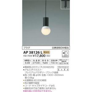 AP38126L   プラグタイプコード吊ペンダント [LED電球色] コイズミ照明 terukuni