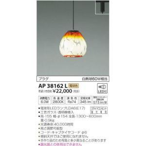 配線ダクトレール用ペンダント工芸ガラスプラグタイプコード吊ペンダント[LED電球色]AP38162L|terukuni