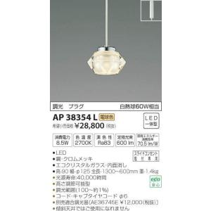 配線ダクトレール用ペンダントTwinly ティンリープラグタイプコード吊ペンダント[LED電球色]AP38354L|terukuni