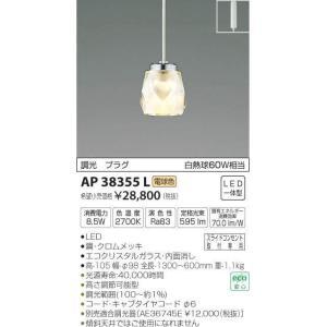 配線ダクトレール用ペンダントTwinly ティンリープラグタイプコード吊ペンダント[LED電球色]AP38355L|terukuni