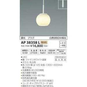 配線ダクトレール用ペンダントPicica ピチカプラグタイプコード吊ペンダント[LED電球色]AP38358L|terukuni